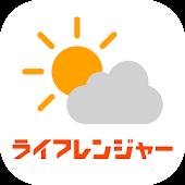 ライフレンジャー天気-天気をアプリで!