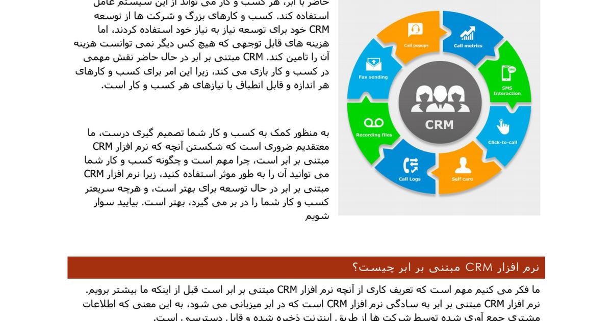 CRM نرم افزاری مبتنی بر پردازش ابری.pdf