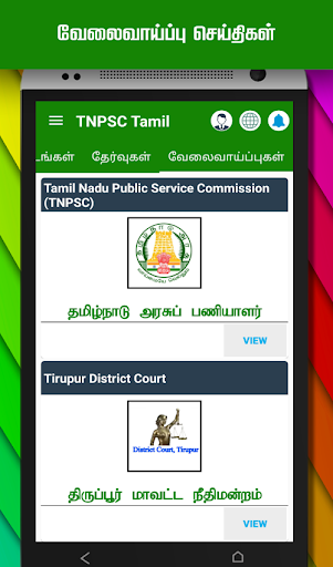 TNPSC GROUP 2, RRB  - 2018 & TNTET Exam Free Q&A 6.4 screenshots 16