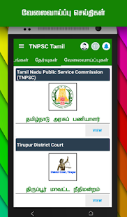 App TNPSC CCSE 4 2019 (GROUP 4 + VAO) Exam Materials APK for Windows Phone