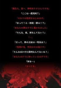 アリスの精神裁判 screenshot 4