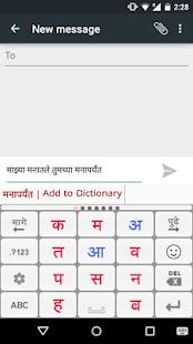 PaniniKeypad Marathi IME screenshot