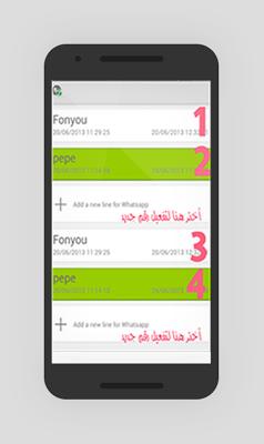 رقمين واتس بهاتف واحد prank - screenshot
