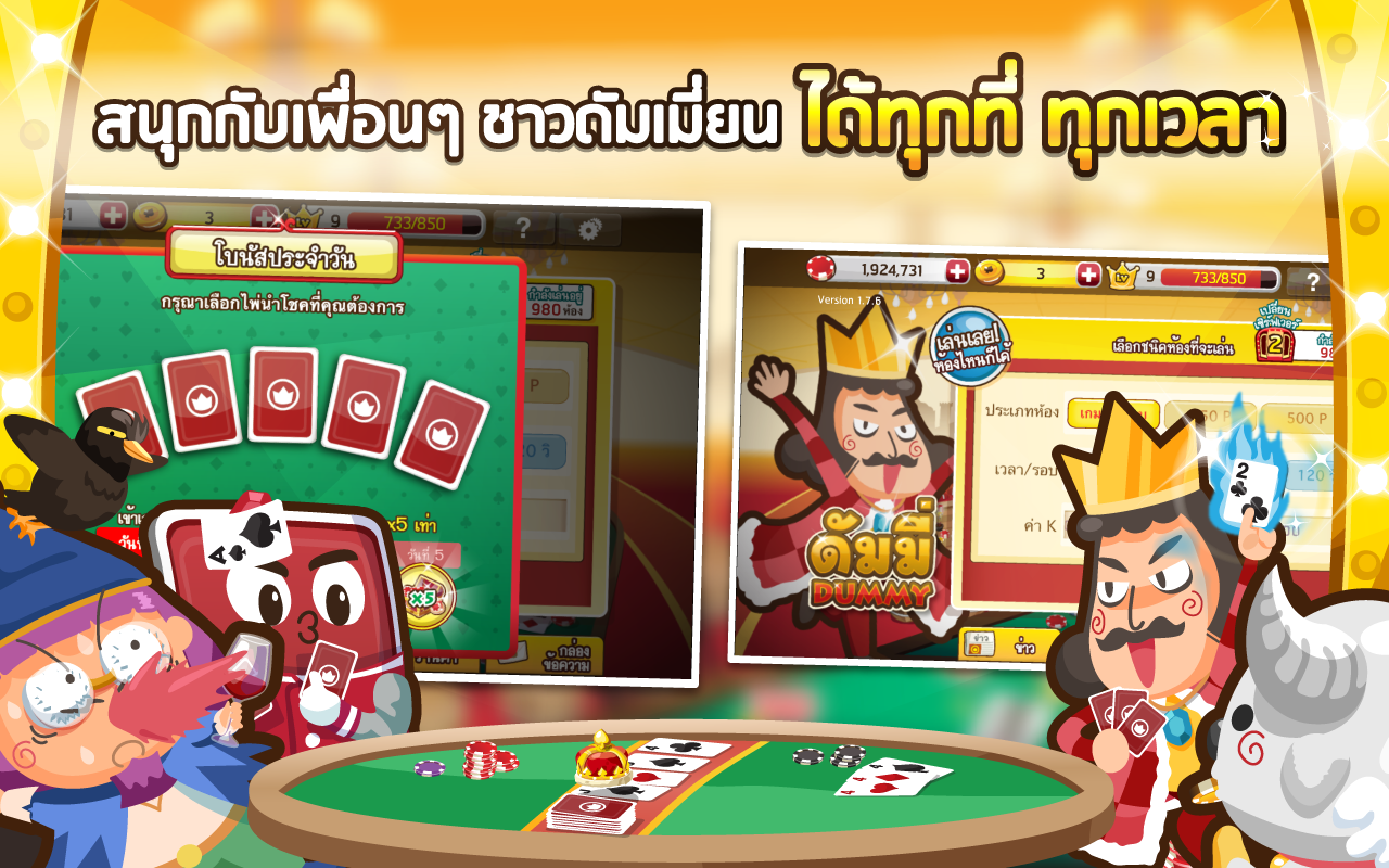 Dummy - Casino Thai- screenshot