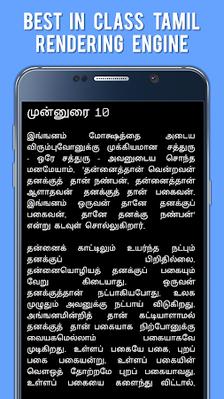 Bhagavat Gita Tamil (Geetha) 14.0 screenshot 369417