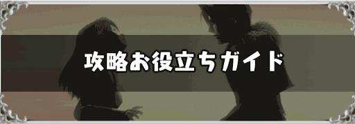FF8_攻略お役立ちガイド