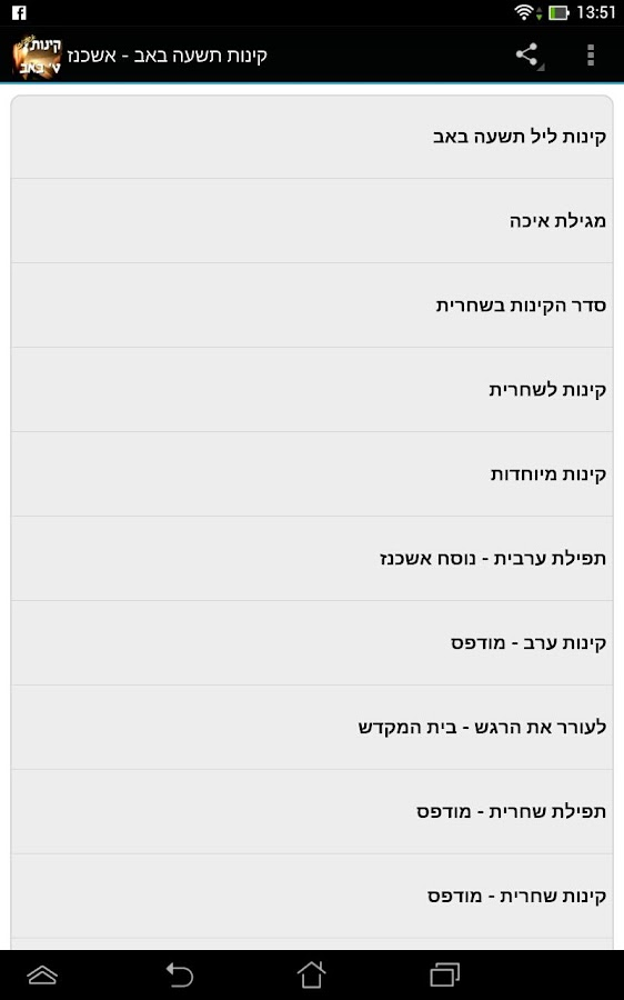 Kinot Tisha'a Be'av - Ashkenaz- screenshot