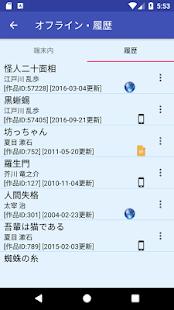 青空文庫ローダー - náhled