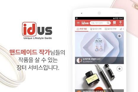 아이디어스(idus) - 핸드메이드/수공예 장터 - náhled