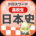 高校生 日本史クロスワード 無料印刷OK! 勉強アプリ icon