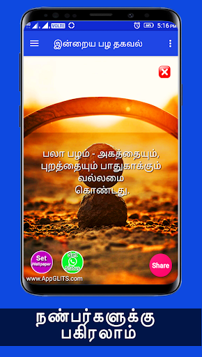 All Fruit Name And Its Benefits In Tamil Daily App 3.0.1 screenshots 5