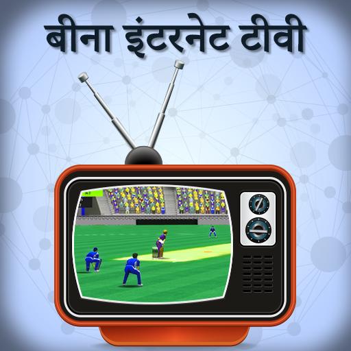 अब इंटरनेट के बिना टीवी देखना Prank