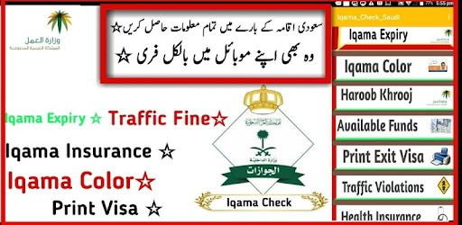 Iqama Check Saudi 1 12 apk download for Android • com tariqkashmri55
