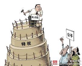 Photo: 漫画沉石:习惯性权力