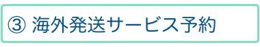 海外転送サービス体験03