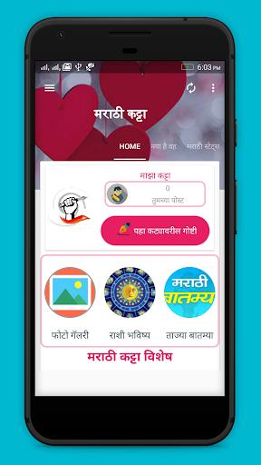 Marathi SMS Katta 2018 - Jokes, Status, DP, Love 7.1 screenshots 1
