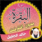 سورة البقرة خالد الجليل بدون نت