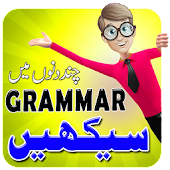 Learn English Grammar in Urdu