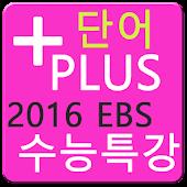 수능특강(2016EBS) +Plus 단어장(Free)