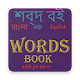 Bangla Word Book for PC-Windows 7,8,10 and Mac