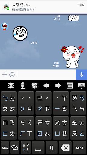 Chaozhuyin 3.3.8 Screenshots 8