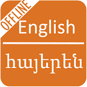 English to Armenian Dictionary
