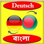 German to Bengali Translator