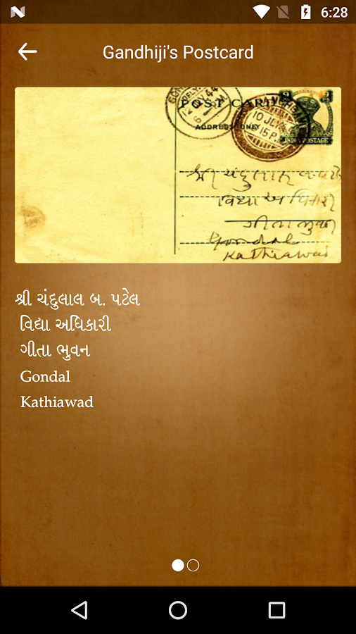 Bhagwadgomandal- screenshot