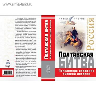 Полтавская битва. Переломное сражение русской истории. Кротов П.