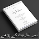 Qurbani K Masail Download on Windows