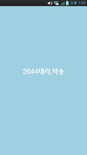 2644대리 탁송