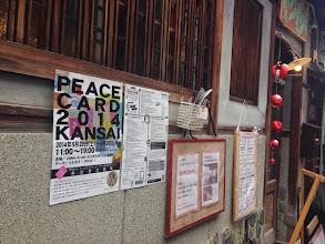 Photo: ピースカード2014関西展会場ギャラリー ならまち村 前
