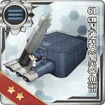61cm四連装(酸素)魚雷