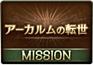 デイリーミッション2