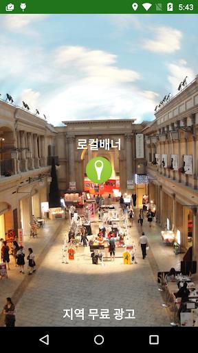로컬배너 - 내 주변 각종 매장과 판매 정보