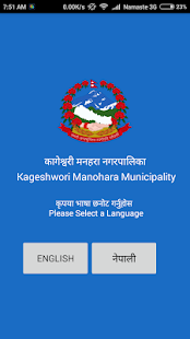 Kageshwori Manohara Municipality- screenshot thumbnail