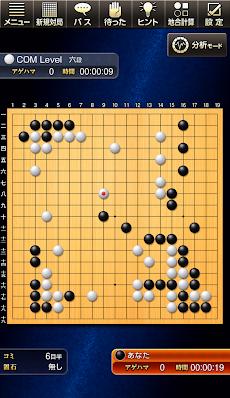 最強の囲碁 Deep Learningのおすすめ画像1