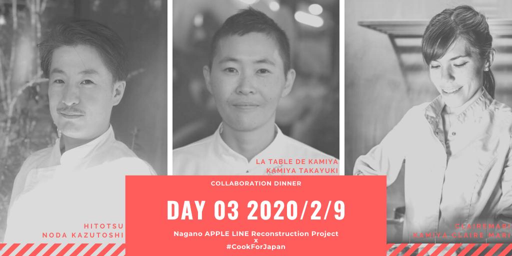 長野アップルライン復興プロジェクト#CookForJapanコラボディナー