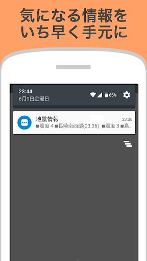 NHK NEWS & Disaster Info 3.2.0 screenshots 5