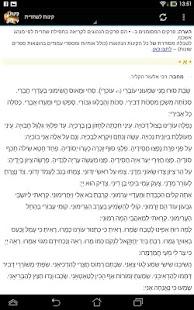 Kinot Tisha'a Be'av - Ashkenaz- screenshot thumbnail