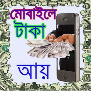 মোবাইল দিয়ে টাকা আয় করুন/ Earn By Mobile