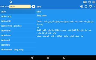 Screenshot of English Urdu Dictionary Free