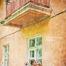 Wedding photographer Alena Pshenichnaya (NewVision). Photo of 04.02.2015