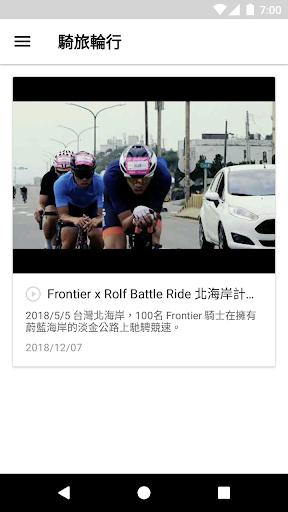Frontier : 台灣自行車服飾品牌 screenshot 3