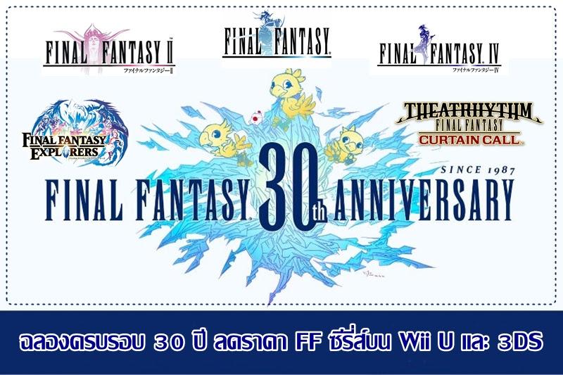 [Final Fantasy] ลดราคา! ฉลองครบรอบ 30 ปี บน Wii U และ 3DS