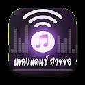 เพลงแดนซ์ สายย่อ ริงโทนใหม่ icon