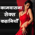Kamvasna : Hindi Sex Stories