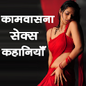Kamvasna : Hindi Sex Stories icon