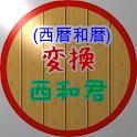 (西暦和暦変換)西和君 近・現代編 icon