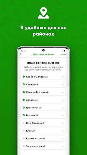 ДомВет - для ветеринаров screenshot 13